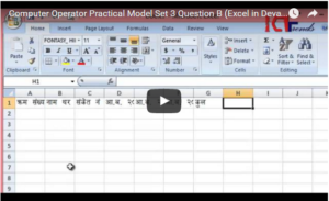 Calculation in Devanagari font – Solution to Excel Question Number 1 – Computer Operator Model Set 3